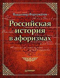 В. В. Фортунатов -Российская история в афоризмах