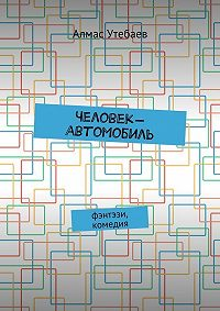 Алмас Утебаев -Человек-автомобиль. Фэнтэзи, комедия