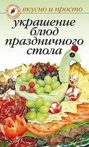 Ирина Некрасова -Украшение блюд праздничного стола