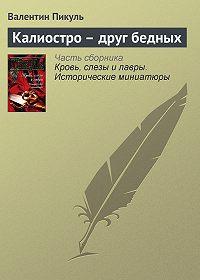 Валентин Пикуль -Калиостро – друг бедных