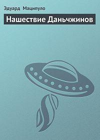 Эдуард Маципуло - Нашествие Даньчжинов