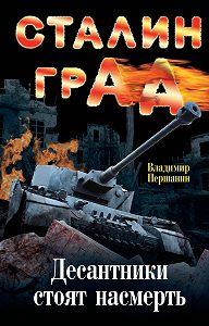 Владимир Першанин - Сталинград. Десантники стоят насмерть