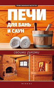 С. Калюжный -Печи для бань и саун своими руками