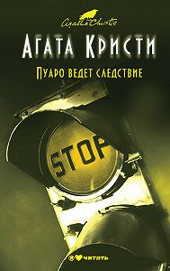 Агата Кристи - Пуаро ведет следствие (сборник)