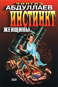 Чингиз Абдуллаев - Инстинкт женщины