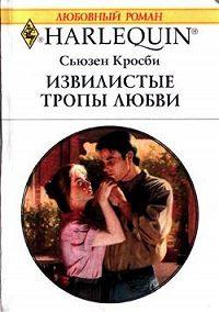 Сьюзен Кросби -Извилистые тропы любви
