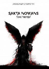 Александр Ставрогин -SAKTA NOMANS. Глас Тверди