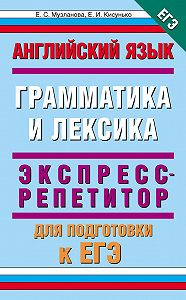 Е. С. Музланова -Английский язык. Экспресс-репетитор для подготовки к ЕГЭ. «Грамматика и лексика»