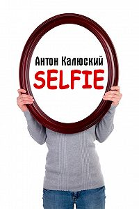 Антон Калюский -Selfie