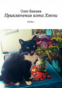 Олег Бакиев -Приключения кота Хэппи. Часть1