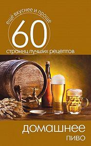 С. П. Кашин -Домашнее пиво