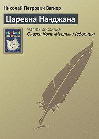 Николай Вагнер -Царевна Нанджана