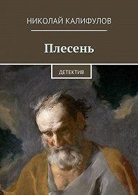 Николай Калифулов -Плесень