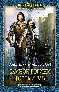 Анастасия Машевская -Клинок Богини, гость и раб