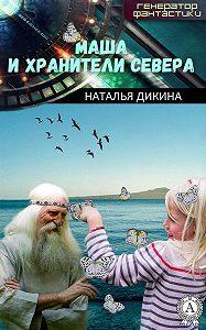 Наталья Дикина -Маша и Хранители Севера