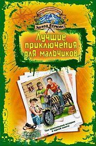 Эдуард Веркин -«Пчела-убийца». Гонки на мотоциклах