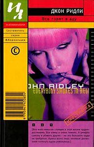 Джон Ридли -Все горят в аду