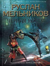 Руслан Мельников -Князь-волхв