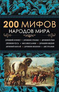 Юрий Пернатьев -200 мифов народов мира