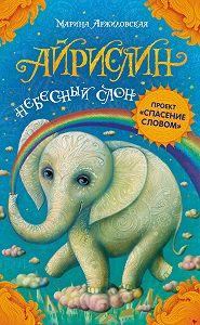 Марина Аржиловская -Айрислин – небесный слон