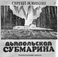 Сергей Ковякин -Дьявольская субмарина