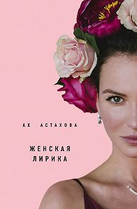 Ах Астахова -Женская лирика