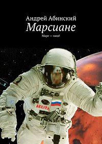 Андрей Абинский -Марсиане. Марс–наш!