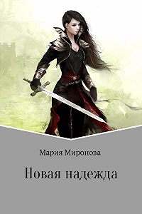 Мария Миронова -Новая надежда