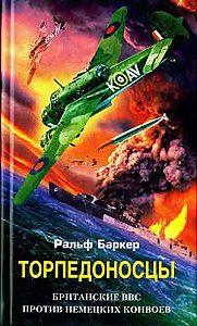 Ральф Баркер -Торпедоносцы. Британские ВВС против немецких конвоев
