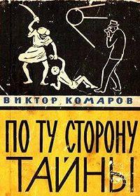 Виктор Комаров -По ту сторону тайны