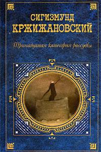 Сигизмунд Кржижановский -«Страница истории»