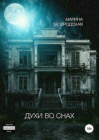 Марина Загородская -Духи во снах