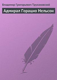 Владимир Трухановский -Адмирал Горацио Нельсон