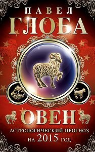 Павел Глоба -Овен. Астрологический прогноз на 2015 год