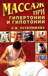 Светлана Устелимова -Массаж при гипертонии и гипотонии