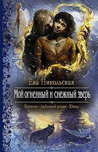 Ева Никольская -Мой огненный и снежный зверь