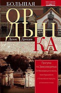 Денис Дроздов -Большая Ордынка. Прогулка по Замоскворечью
