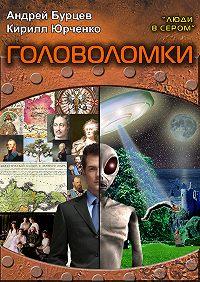 Кирилл Юрченко, Андрей Бурцев - Люди в сером 3: Головоломки