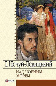 Іван Нечуй-Левицький -Над чорним морем
