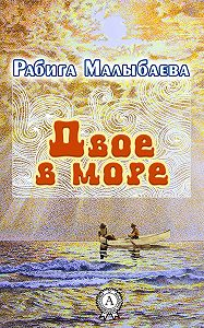 Рабига Малыбаева -Двое в море