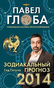 Павел Глоба -Зодиакальный прогноз на 2014 год