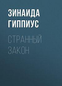 Зинаида Николаевна Гиппиус -Странный закон