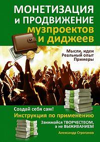 Александр Строганов - Монетизация ипродвижение музпроектов идиджеев