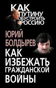 Юрий Болдырев -Как избежать гражданской войны