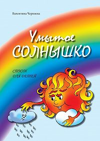 Валентина Черняева - Умытое солнышко. Стихи для детей