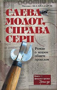 Михаил Шахназаров -Слева молот, справа серп