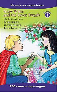 Якоб и Вильгельм Гримм -Snow White and the Seven Dwarfs / Белоснежка и семь гномов