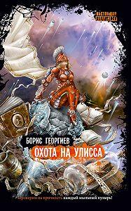 Борис Георгиев -Охота на Улисса