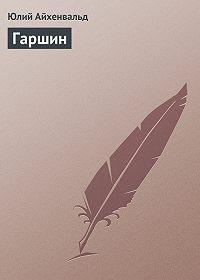 Юлий Айхенвальд -Гаршин