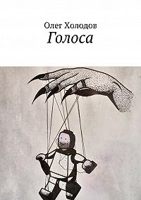 Олег Холодов -Голоса